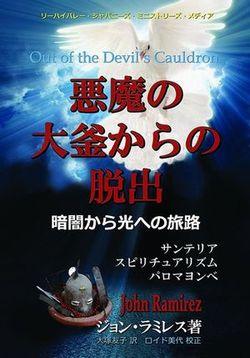 書籍「悪魔の大釜からの脱出」 ジョン・ラミレス