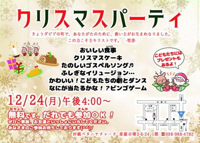 クリスマスパーティーのお知らせ 2018/11/12