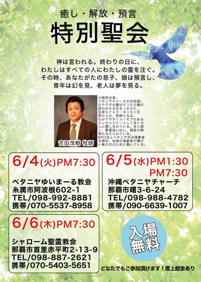 吉田茂樹牧師 聖会 2019/05/10