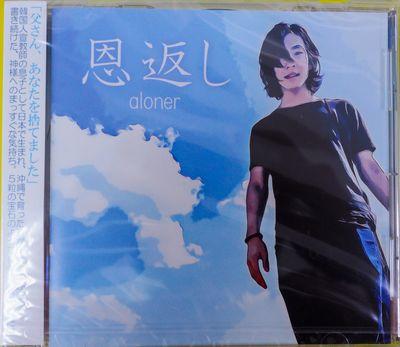 aloner レコライブ 2019/08/05