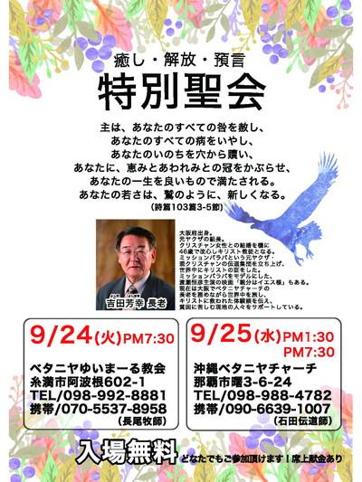 吉田長老を招いての聖会 2019/08/29
