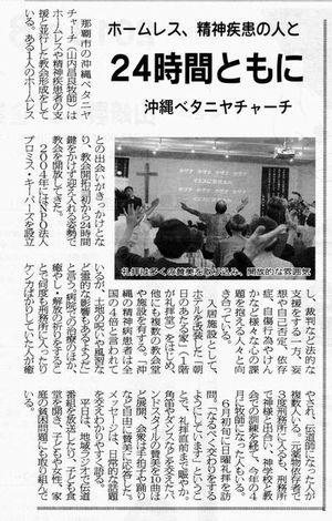 クリスチャン新聞 2018/07/22